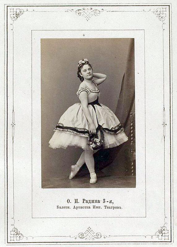 О.И. Радина 3-я, балетная артистка