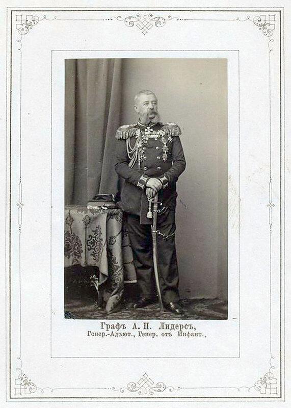 граф А.Н. Лидерс, генерал