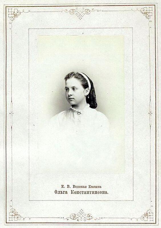 Великая княжна Ольга Константиновна