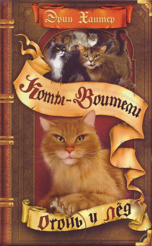 Скачать книгу коты воители темная река бесплатно