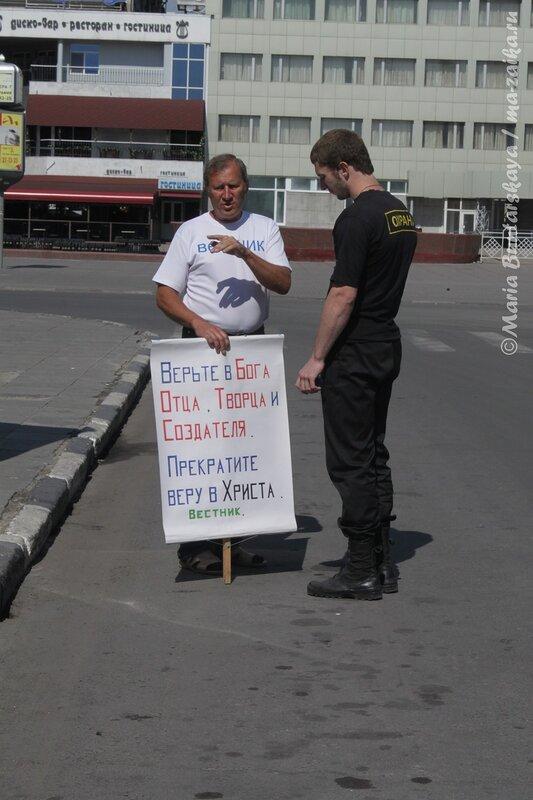 Верьте в Бога, Саратов, площадь Чернышевского, 22 июля 2012 года