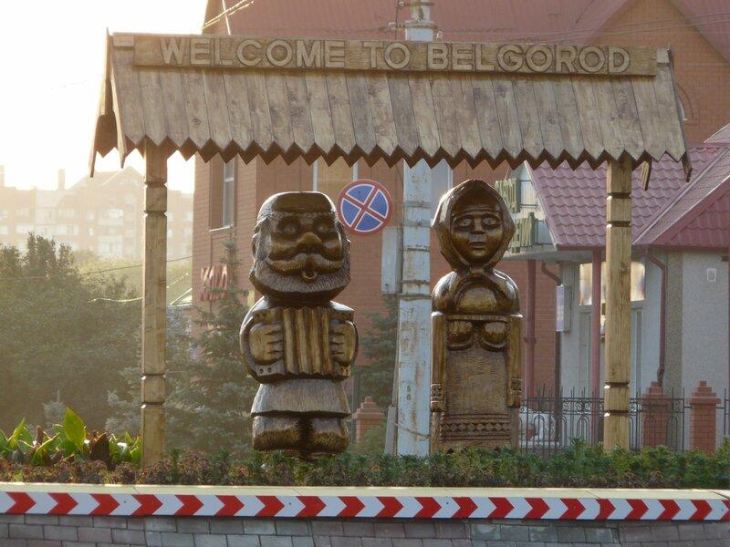 белгород скульптура