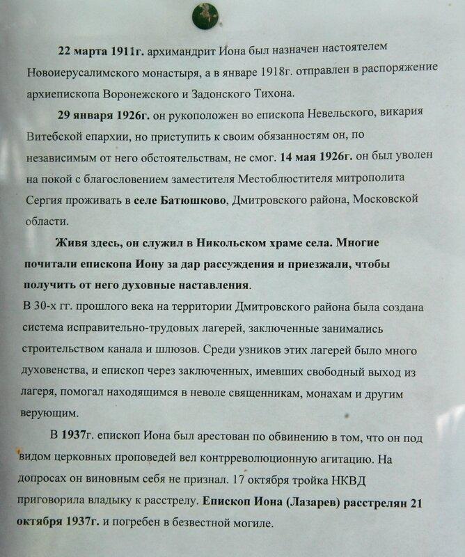 Биография св.муч. Ионы (Лазарева), лист 2