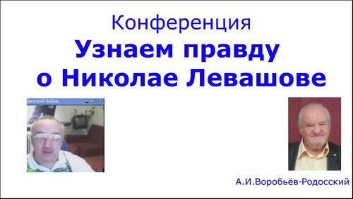 Узнаем правду о Николае Левашове