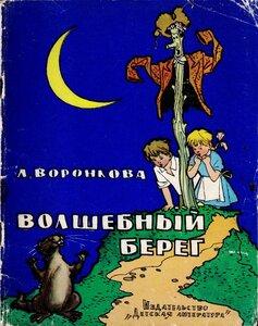 Иллюстрации Генриха Валька