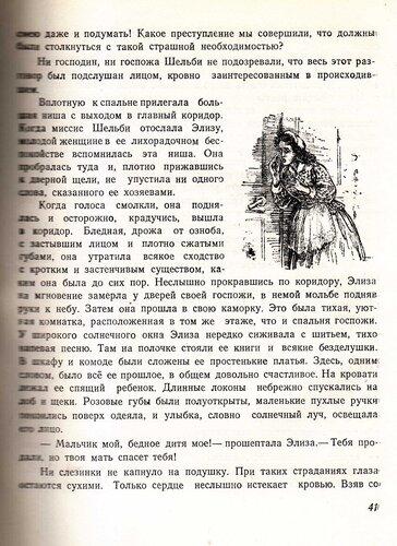 Хижина дяди Тома, худ. В.Фирсова