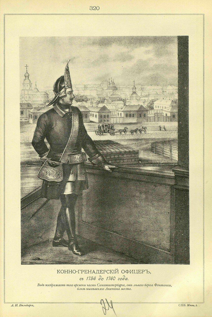 320. КОННО-ГРЕНАДЕРСКИЙ ОФИЦЕР, с 1756 до 1760 года. Вид изображает того времени часть Санкт-Петербурга, от левого берега Фонтанки, близ нынешнего Аничкова моста.