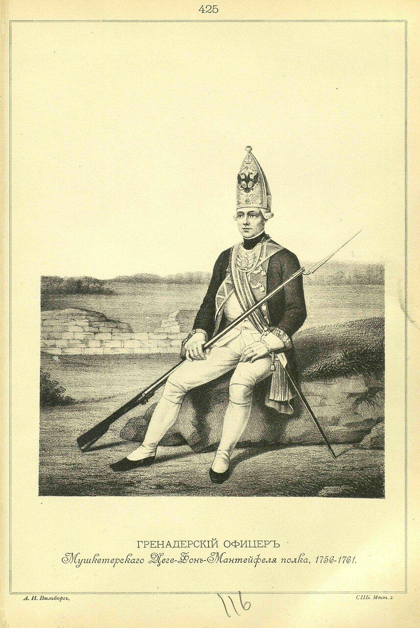 425. ГРЕНАДЕРСКИЙ ОФИЦЕР Мушкетерского Цеге-Фон-Мантейфеля полка, 1756-1761.