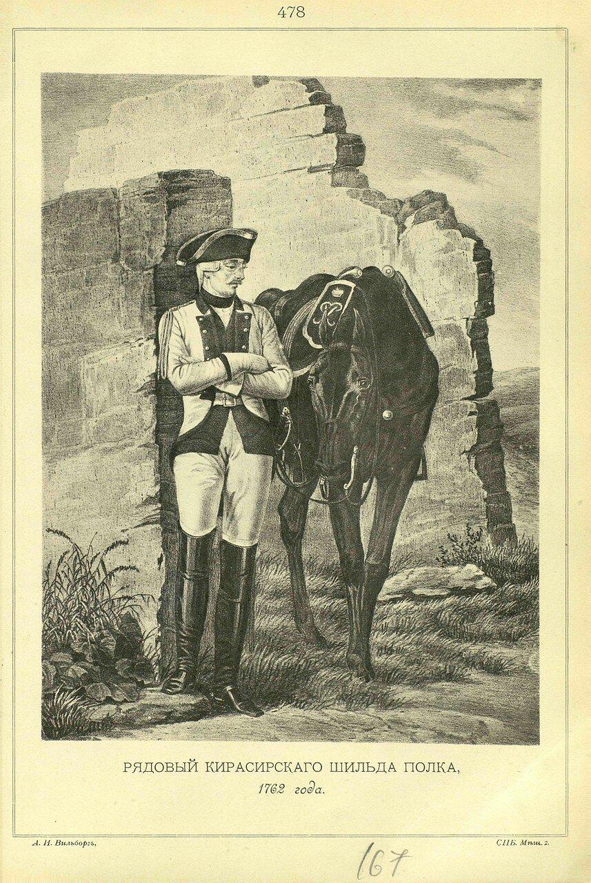 478. РЯДОВОЙ Кирасирского Шильда полка, 1762 года.