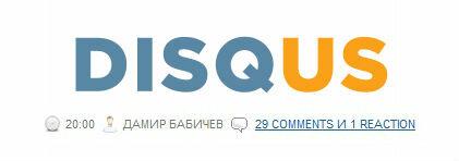Как добавить счетчик комментариев с Disqus