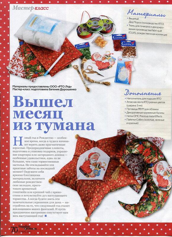 Скачать бесплатно журнал: Вышиваю крестиком 12.  Новый номер журнала со схемами для вышивания и идеями для рукоделия.