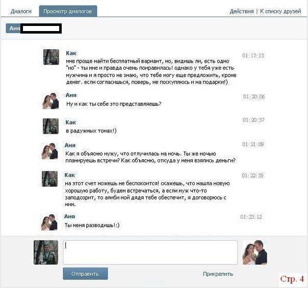Продажные женщины и вконтактик.