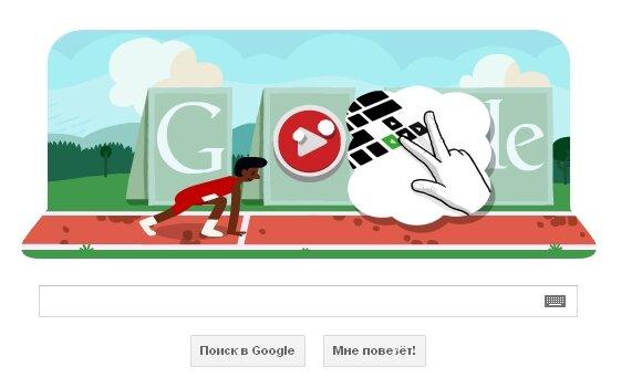Все уже успели поиграться сегодня в Гугле?