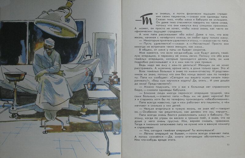 А АЛЕКСИН КАК ВАШЕ ЗДОРОВЬЕ СКАЧАТЬ БЕСПЛАТНО