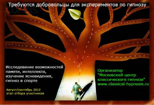 Вся этника и эзотерика москвы