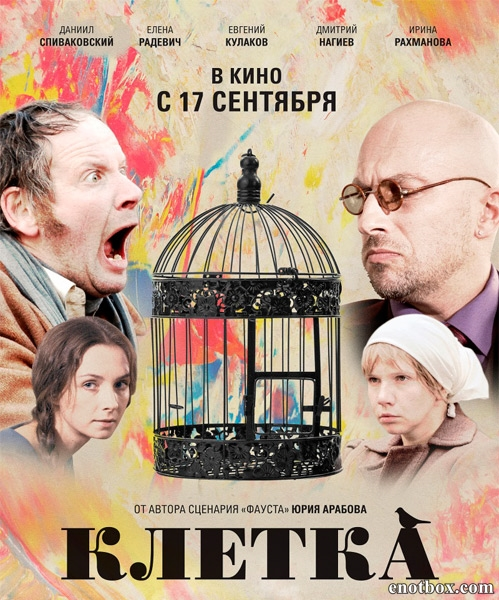 Клетка (2015/WEB-DL/WEB-DLRip)