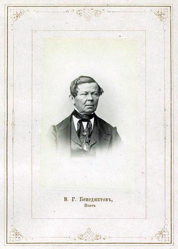 В.Г.Бенедиктов,поэт