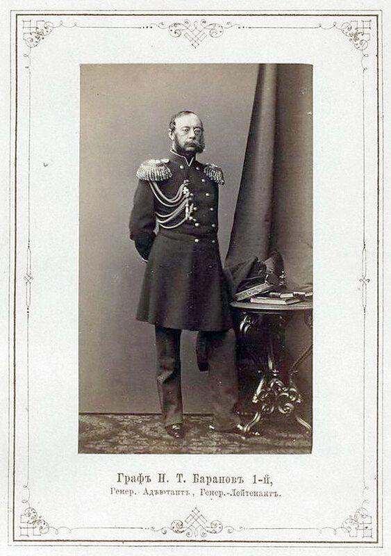 граф Н.Т. Баранов 1-й, генерал