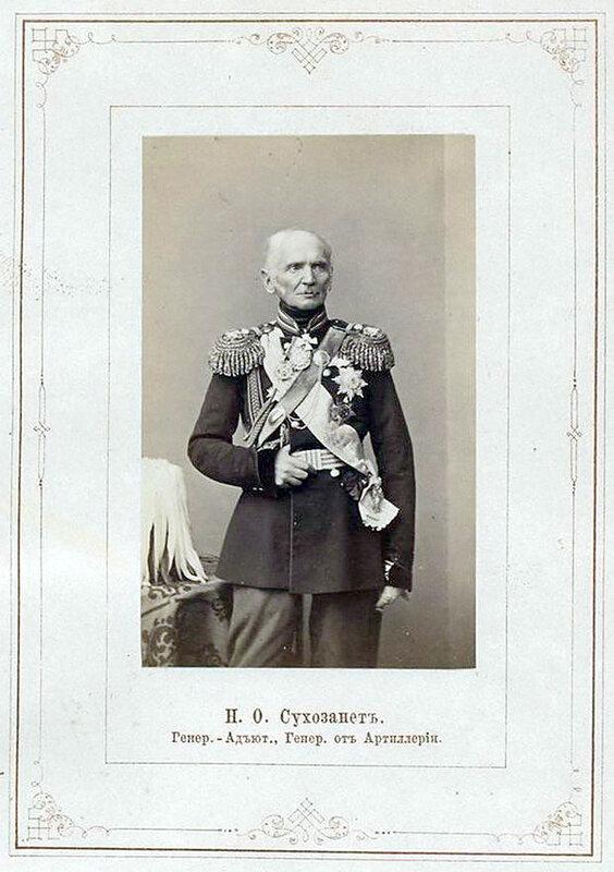Н.О. Сухозанет, генерал