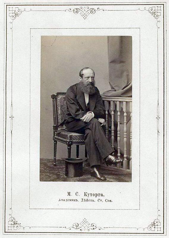 М.С Куторга, академик