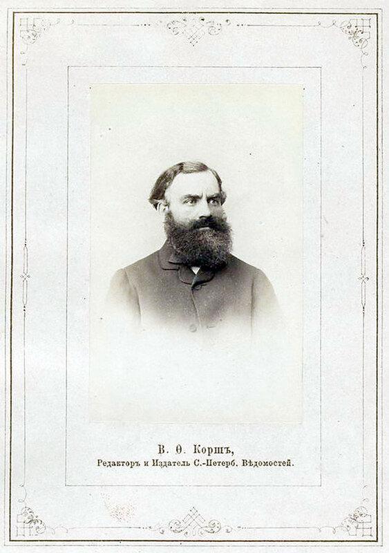 В.Ф. Корш. редактор и издатель С.-Петерб. Ведомостей