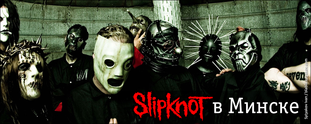 Мечта детства: Slipknot в Минске!