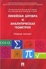 Книга Линейная алгебра и аналитическая геометрия. Опорный конспект. Антонов В.И., Лугунова М.В., 2011