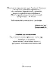 Книга Линейное программирование, Элементы сетевого планирования и теории игр, Андросенко О.С., Трофимова В.Ш., 2010