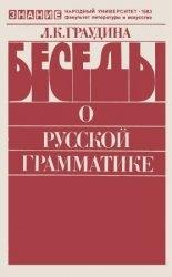 Книга Беседы о русской грамматике