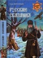 Книга Русские сказания