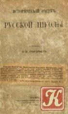 Книга Исторический очерк русской школы