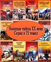 Книга Военные тайны ХХ века. Серия в 72 томах (1999 – 2011) FB2, PDF, DjVu
