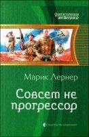 Книга Марик Лернер - Совсем не прогрессор