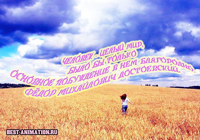 Цитаты великих людей - Величие и ничтожество человека - Человек – целый мир...