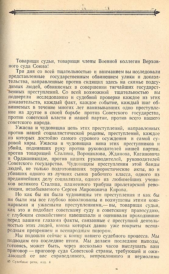 Книжная полка: вышинский а.Я. судебные речи - dear diary, i`m.