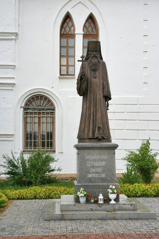 Дмитров, Памятник священномученику Серафиму, епископу Дмитровскому