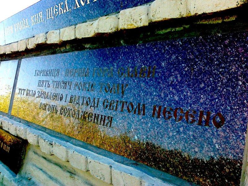 Памятная надпись капища о горе Хоривице