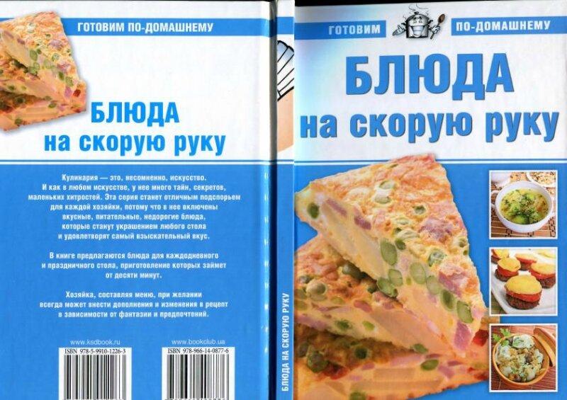 Второе блюдо на ужин рецепты на скорую руку