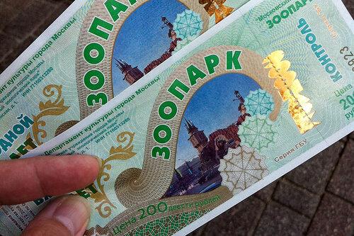Билеты в Московский зоопарк