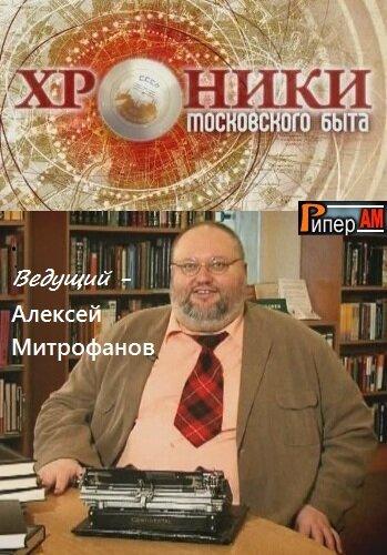 Хроники московского быта. Прощание эпохи застоя