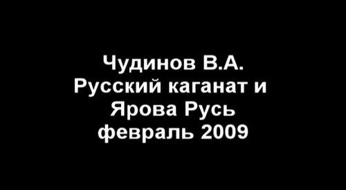 Чудинов В. А. Русский каганат и Ярова Русь