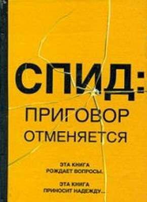 Дмитриевский А., Сазонова И. СПИД: приговор отменяется
