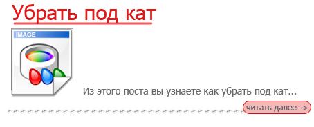 кат в блоге