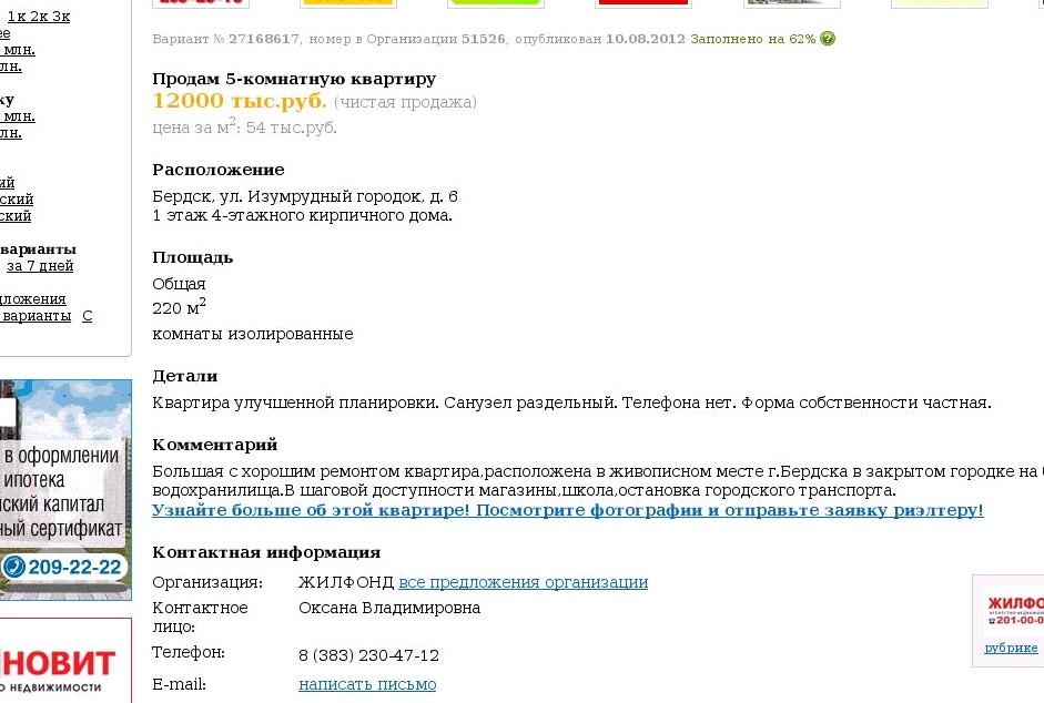 Ошибка при указании этажей на сайте НГС.Недвижимость
