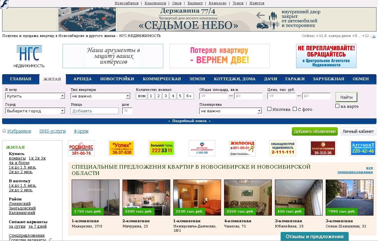 Главная страница сайта НГС.Недвижимость