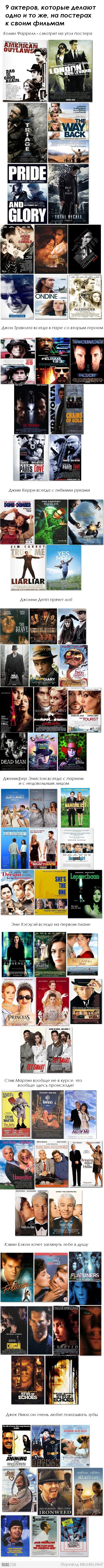 9 актеров, которые делают одно и то же, на постерах к своим фильмам