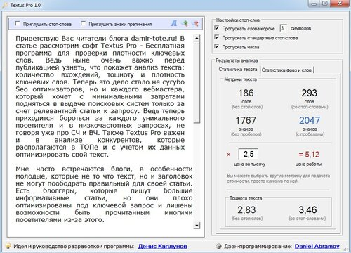 Textus Pro