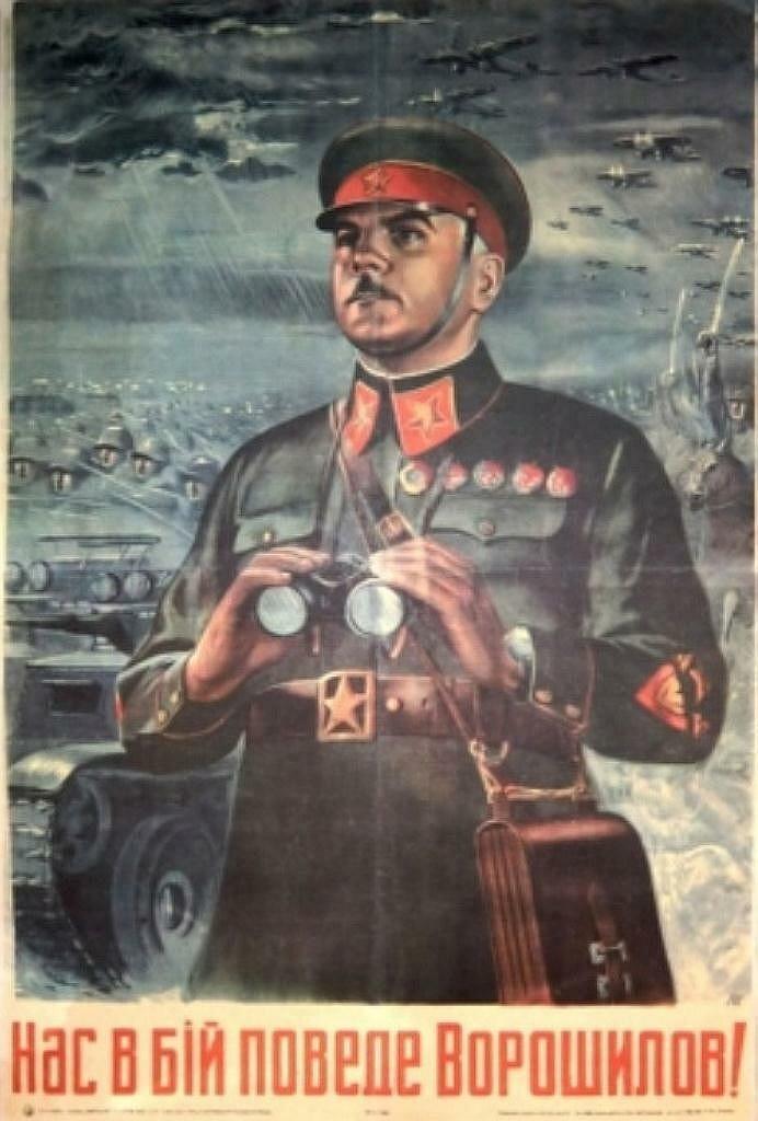 Нас в бiй поведе Ворошилов! 1939_Хазановский Михаил Нахманович (1912-1990)