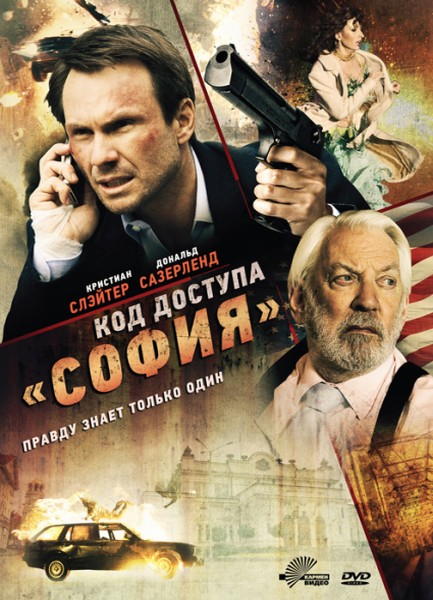 Код доступа «София» / Sofia / Assassin's Bullet (2012) BDRip 1080p + 720p + DVD5 + HDRip
