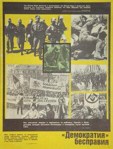 Угроза миру. Плакат.